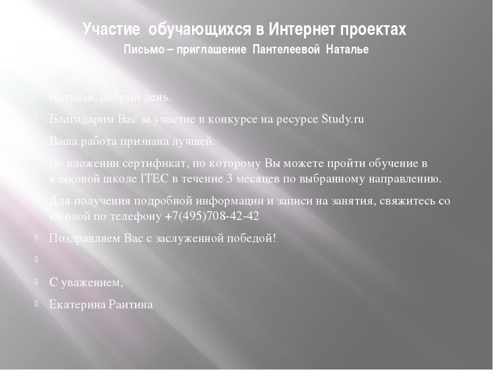 Участие обучающихся в Интернет проектах Письмо – приглашение Пантелеевой Ната...