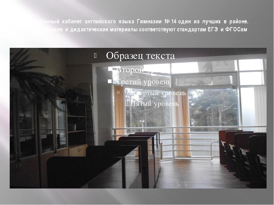Лингафонный кабинет английского языка Гимназии № 14 один из лучших в районе....