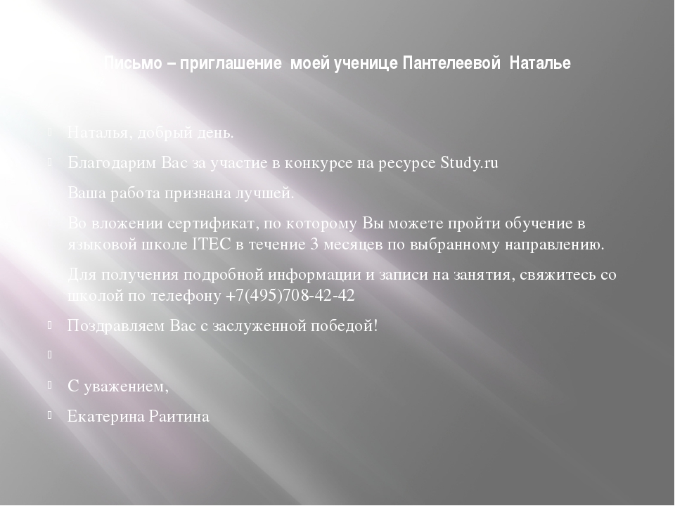 Письмо – приглашение моей ученице Пантелеевой Наталье Наталья, добрый день. Б...
