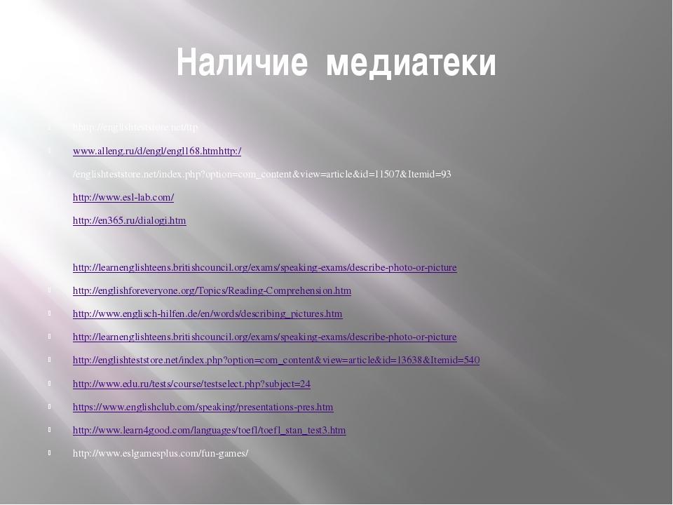 Наличие медиатеки hhttp://englishteststore.net/ttp www.alleng.ru/d/engl/engl1...