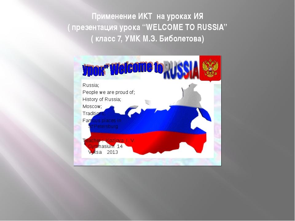 "Применение ИКТ на уроках ИЯ ( презентация урока ""WELCOME TO RUSSIA"" ( класс 7..."