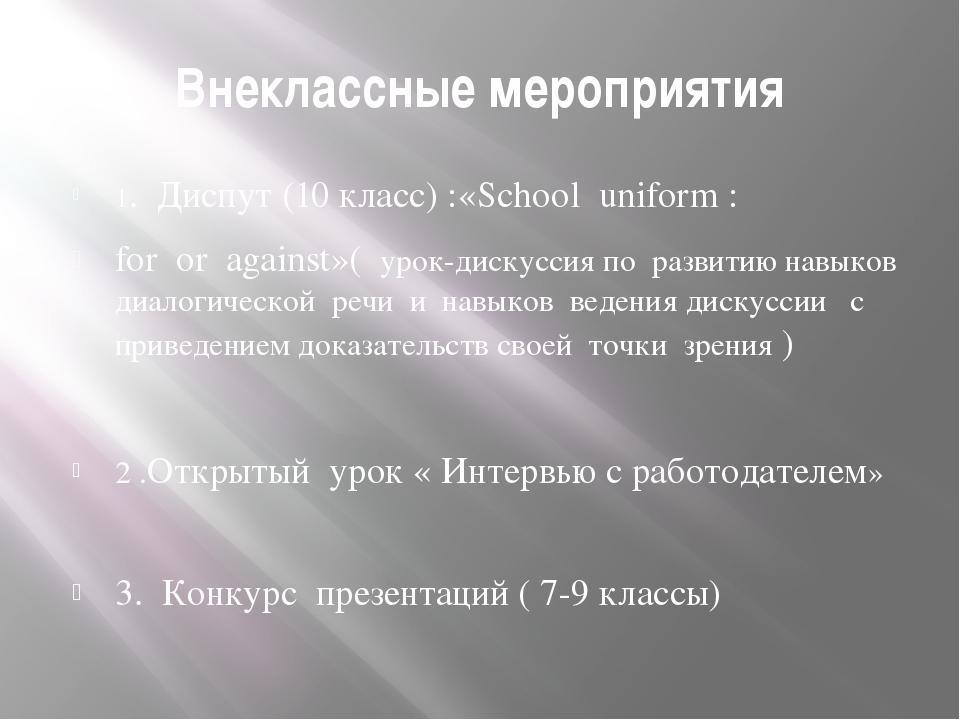 Внеклассные мероприятия 1. Диспут (10 класс) :«School uniform : for or agains...