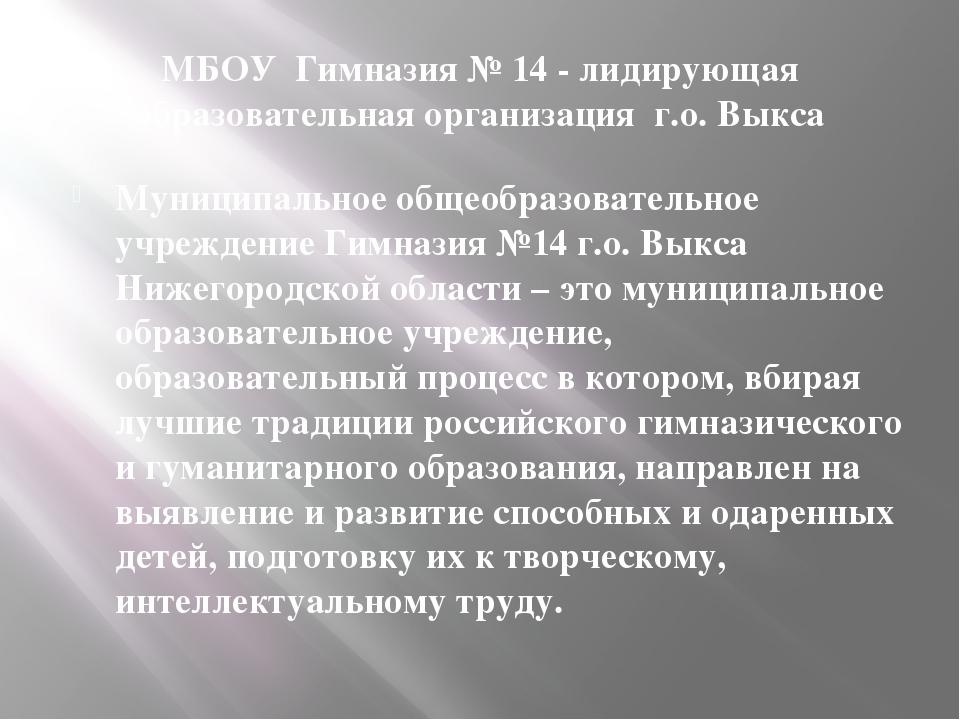 МБОУ Гимназия № 14 - лидирующая образовательная организация г.о. Выкса Муници...