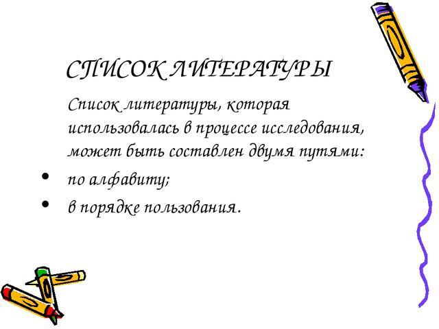 СПИСОК ЛИТЕРАТУРЫ Список литературы, которая использовалась в процессе иссле...