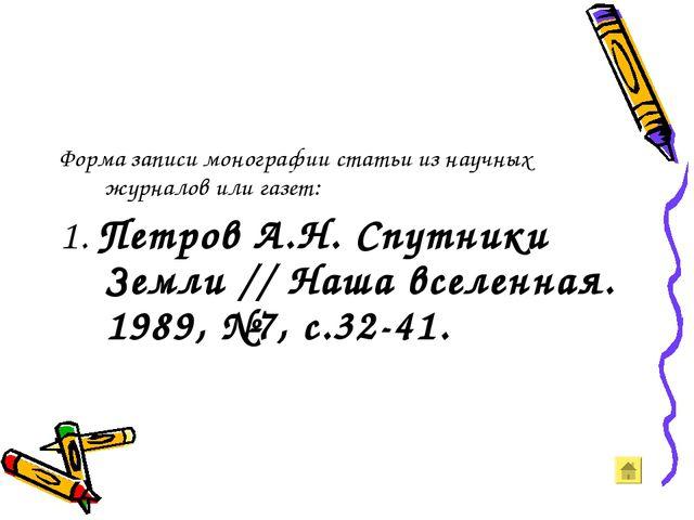 Форма записи монографии статьи из научных журналов или газет: 1. Петров А.Н....