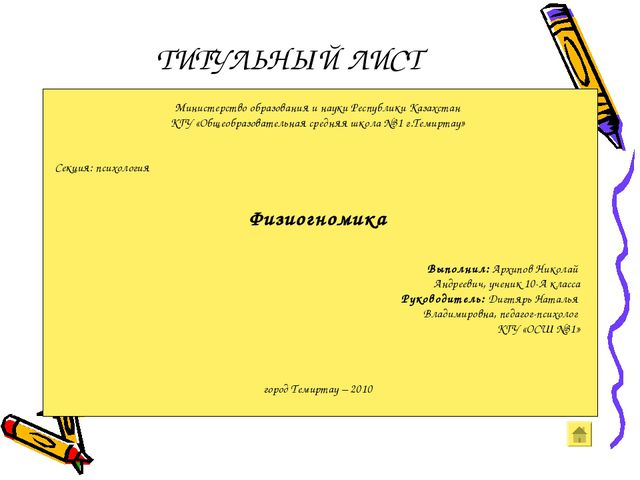 ТИТУЛЬНЫЙ ЛИСТ Министерство образования и науки Республики Казахстан КГУ «Общ...