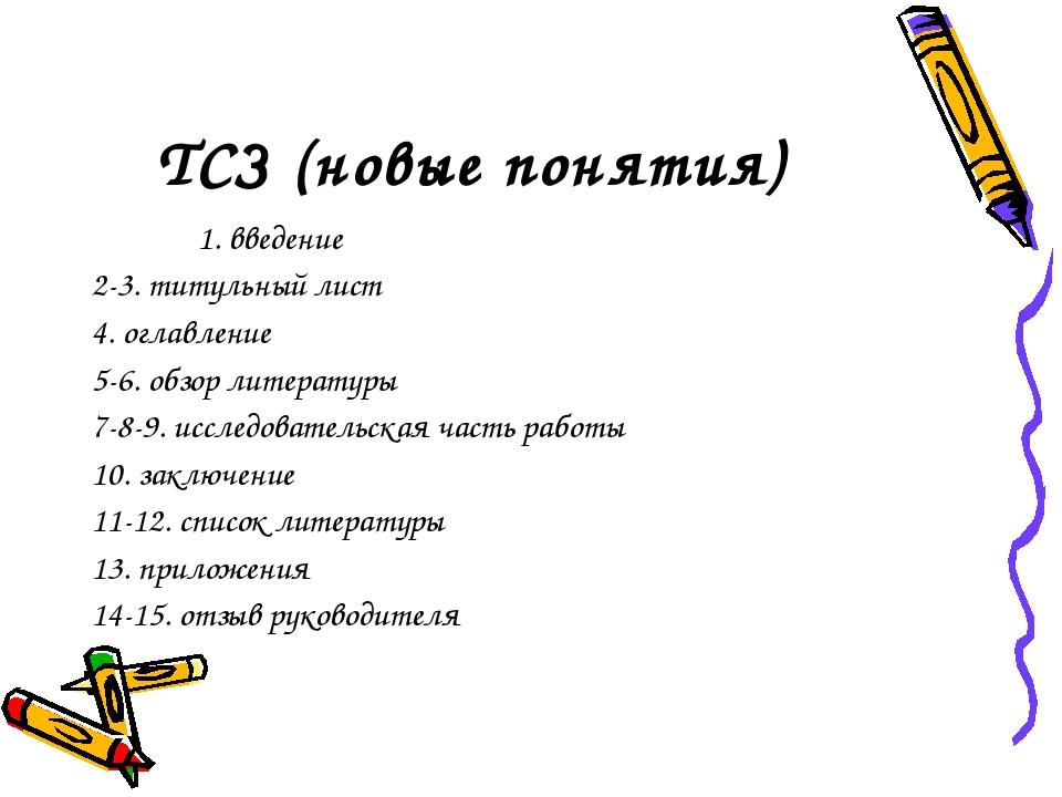 ТСЗ (новые понятия) 1. введение 2-3. титульный лист 4. оглавление 5-6. обзор...
