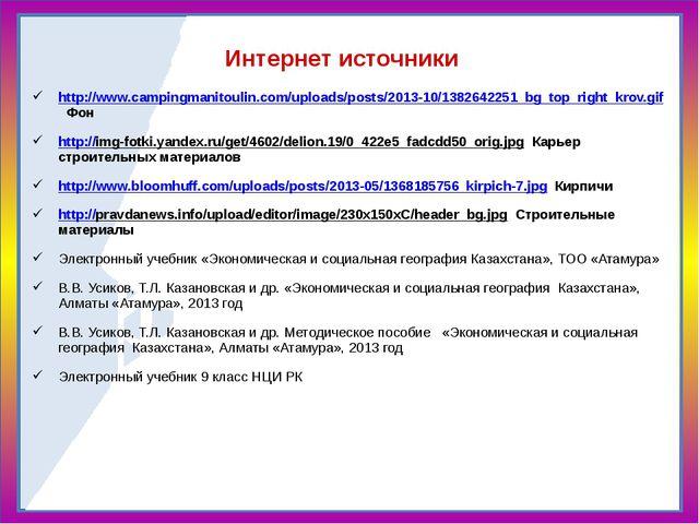 Интернет источники http://www.campingmanitoulin.com/uploads/posts/2013-10/138...