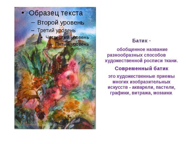 Батик- обобщенное название разнообразных способов художественной росписи тка...