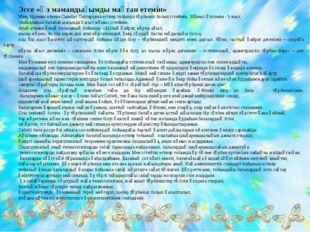 Эссе «Өз мамандығымды мақтан етемін» Мен, Курмангалиева Сымбат Токтаровна ест
