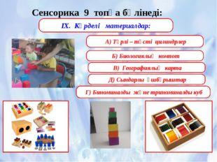 Сенсорика 9 топқа бөлінеді: ІХ. Күрделі материалдар: А) Түрлі – түсті цилиндр
