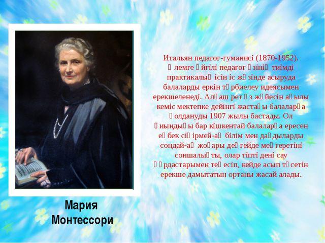 Мария Монтессори Итальян педагог-гуманисі (1870-1952). Әлемге әйгілі педагог...