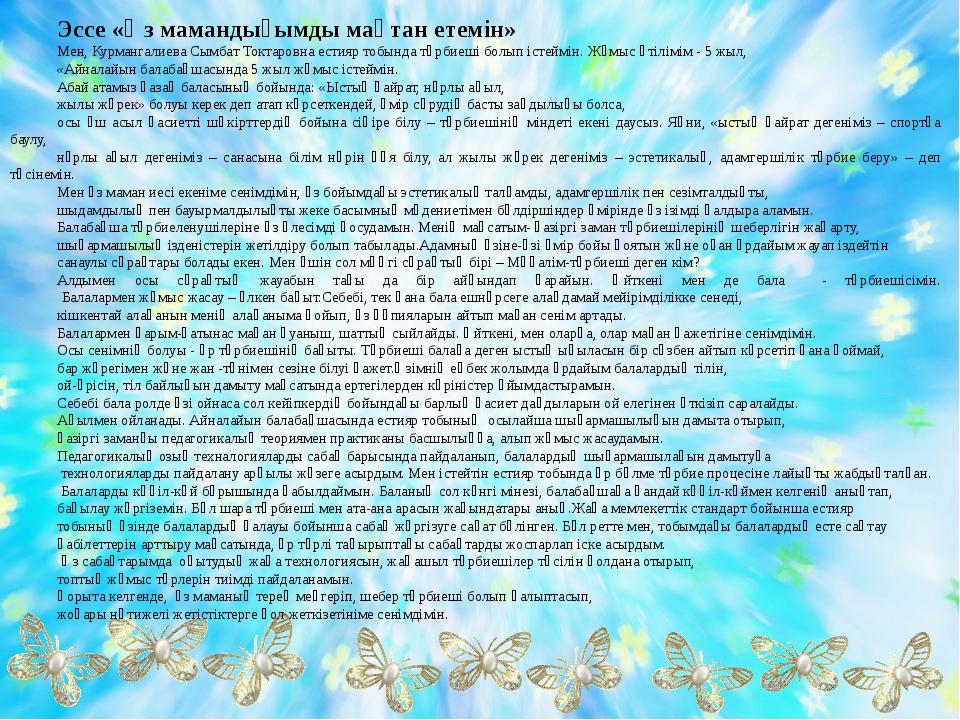 Эссе «Өз мамандығымды мақтан етемін» Мен, Курмангалиева Сымбат Токтаровна ест...