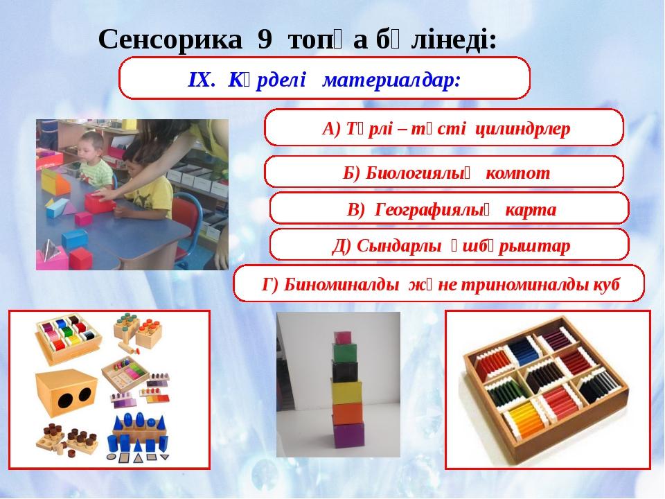Сенсорика 9 топқа бөлінеді: ІХ. Күрделі материалдар: А) Түрлі – түсті цилиндр...
