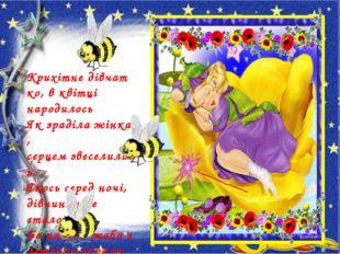 Крихітнедівчатко, вквітці народилось Якзраділажінка, серцемзвеселилась