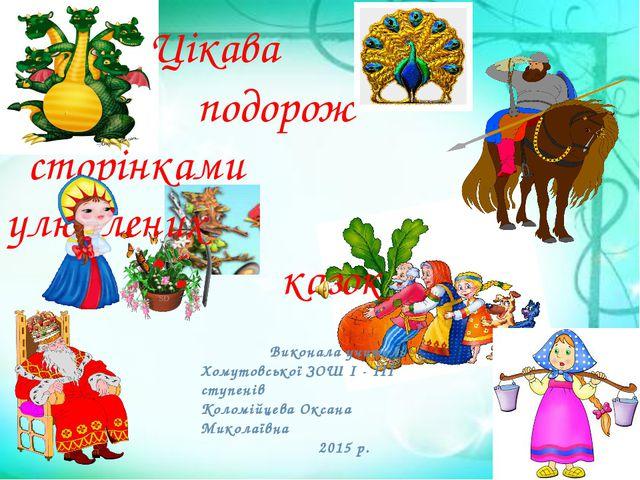 Цікава подорож сторінками улюблених казок Виконала учитель Хомутовської ЗОШ...
