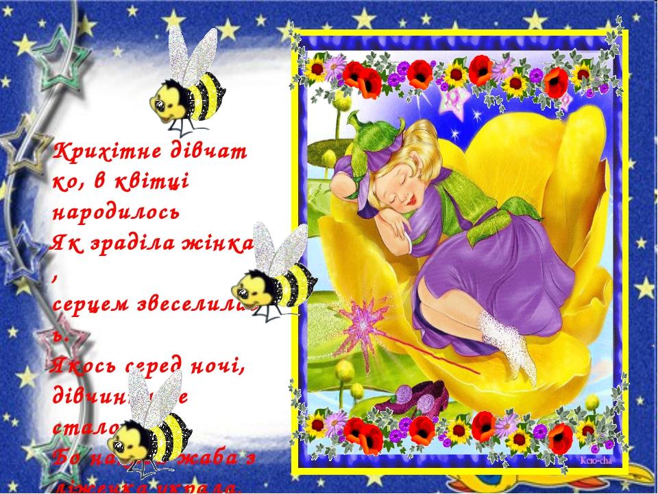 Крихітнедівчатко, вквітці народилось Якзраділажінка, серцемзвеселилась...