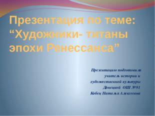 "Презентация по теме: ""Художники- титаны эпохи Ренессанса"" Презентацию подгото"