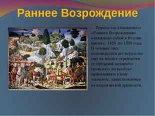 Раннее Возрождение Период так называемого «Раннего Возрождения» охватывает со