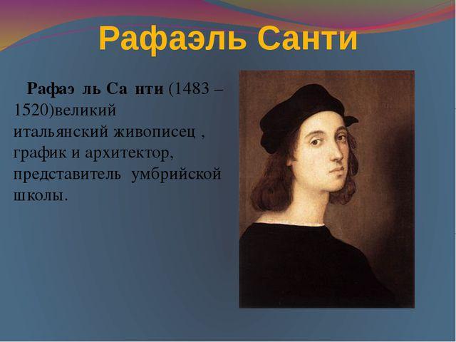 Рафаэль Санти Рафаэ́ль Са́нти (1483 – 1520)великий итальянскийживописец , гр...