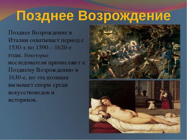 Позднее Возрождение Позднее Возрождение в Италии охватывает период с 1530-х п...