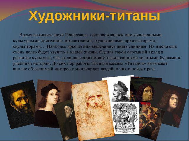 Художники-титаны Время развития эпохи Ренессанса сопровождалось многочисленны...