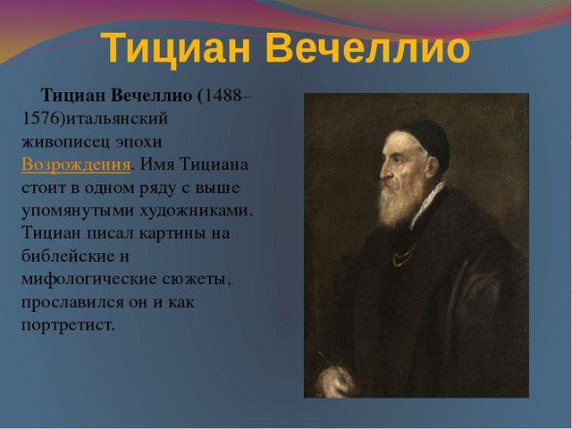 Тициан Вечеллио Тициан Вечеллио (1488– 1576)итальянский живописец эпохиВозро...