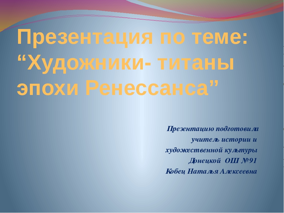 "Презентация по теме: ""Художники- титаны эпохи Ренессанса"" Презентацию подгото..."