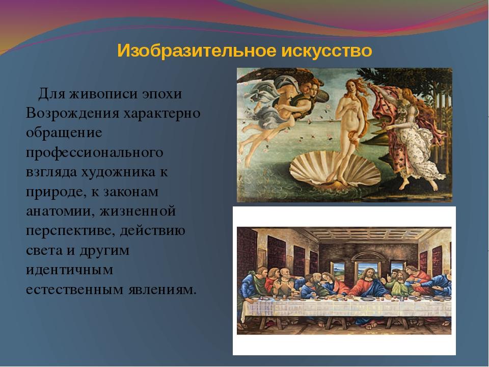 Изобразительное искусство Для живописи эпохи Возрождения характерно обращение...