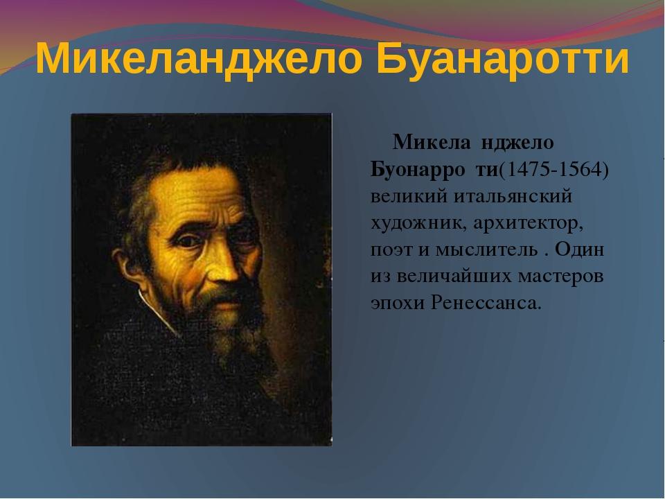 Микеланджело Буанаротти Микела́нджело Буонарро́ти(1475-1564) великийитальянс...