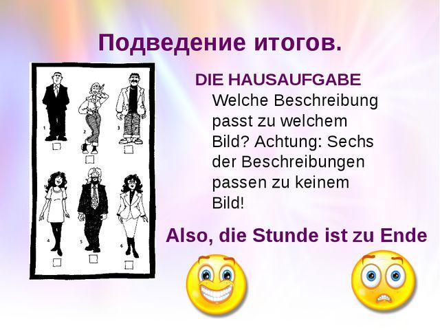 Подведение итогов. DIE HAUSAUFGABE Welche Beschreibung passt zu welchem Bild?...