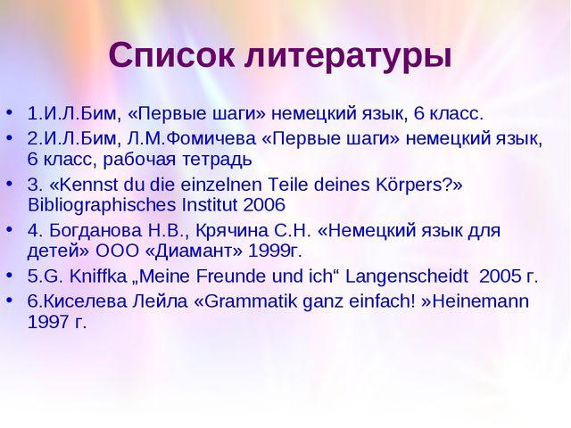 Список литературы 1.И.Л.Бим, «Первые шаги» немецкий язык, 6 класс. 2.И.Л.Бим,...
