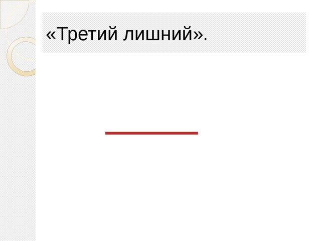 «Третий лишний».