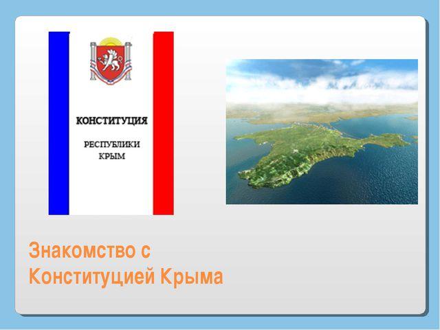 Знакомство с Конституцией Крыма