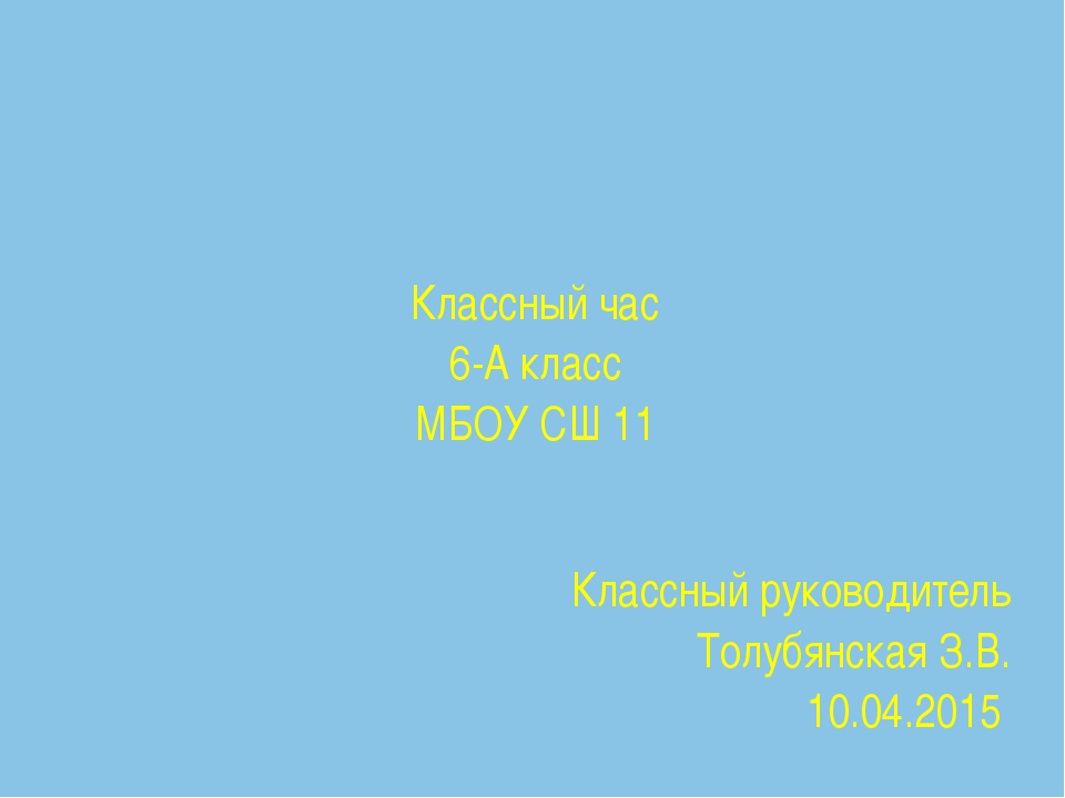 Классный час 6-А класс МБОУ СШ 11 Классный руководитель Толубянская З.В. 10.0...