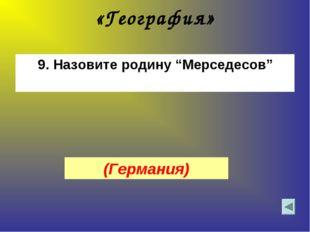 """«География» 9. Назовите родину """"Мерседесов"""" (Германия)"""