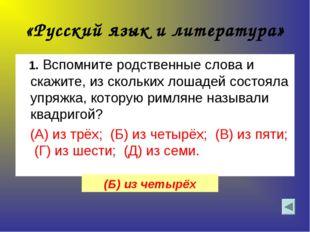 «Русский язык и литература» 1. Вспомните родственные слова и скажите, из скол