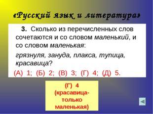 «Русский язык и литература» 3. Сколько из перечисленных слов сочетаются и со