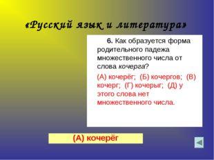 «Русский язык и литература» 6. Как образуется форма родительного падежа множе