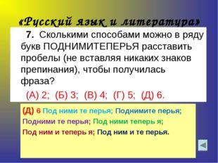 «Русский язык и литература» 7. Сколькими способами можно в ряду букв ПОДНИМИ