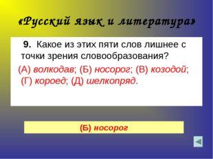 «Русский язык и литература» 9. Какое из этих пяти слов лишнее с точки зрения