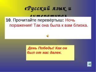 «Русский язык и литература» 10. Прочитайте перевёртыш: Ночь поражения! Так он