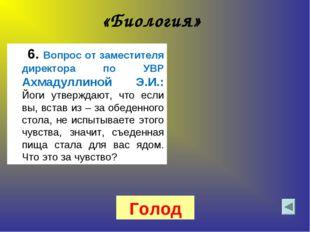 «Биология» 6. Вопрос от заместителя директора по УВР Ахмадуллиной Э.И.: Йоги
