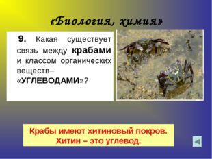 «Биология, химия» 9. Какая существует связь между крабами и классом органичес