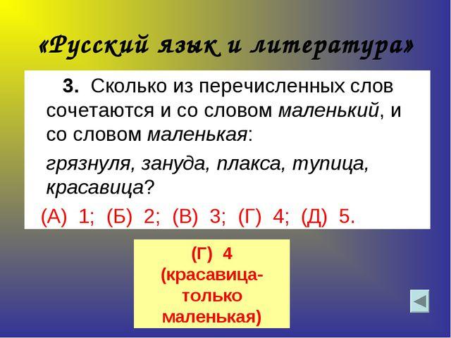 «Русский язык и литература» 3. Сколько из перечисленных слов сочетаются и со...