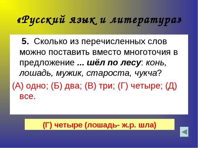 «Русский язык и литература» 5. Сколько из перечисленных слов можно поставить...