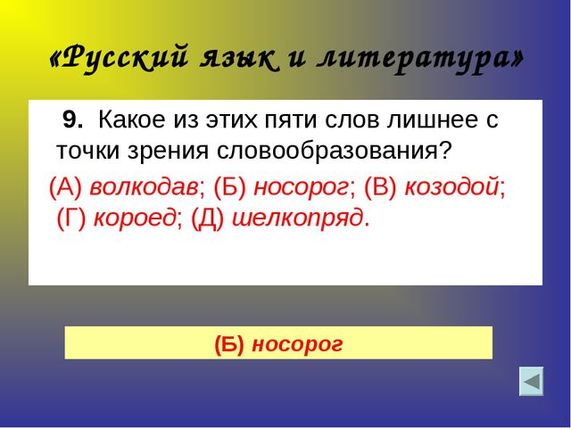 «Русский язык и литература» 9. Какое из этих пяти слов лишнее с точки зрения...