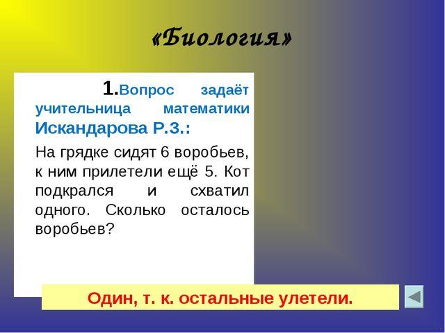 «Биология» 1.Вопрос задаёт учительница математики Искандарова Р.З.: На грядке...
