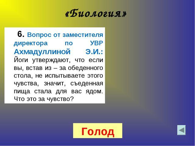 «Биология» 6. Вопрос от заместителя директора по УВР Ахмадуллиной Э.И.: Йоги...