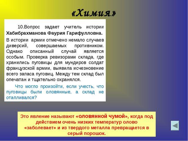 «Химия» 10.Вопрос задает учитель истории Хабибрахманова Фаурия Гарифулловна....